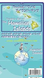 Buy map Hawaiian Islands Guide Japanese, folded, 2006 by Frankos Maps Ltd. from Hawaii Maps Store